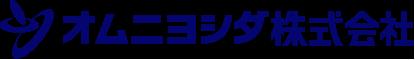 オムニヨシダ株式会社